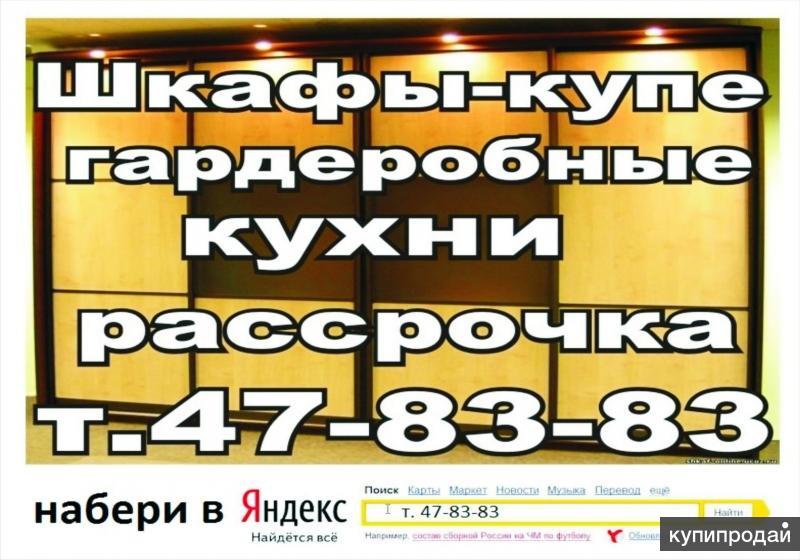 Шкафы купе по низким ценам Тольятти