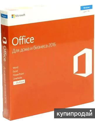 Скупаем софт Microsoft!