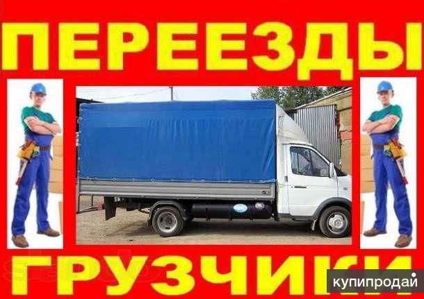 Переезды,грузчики от Алены Красноармейский,Кировский