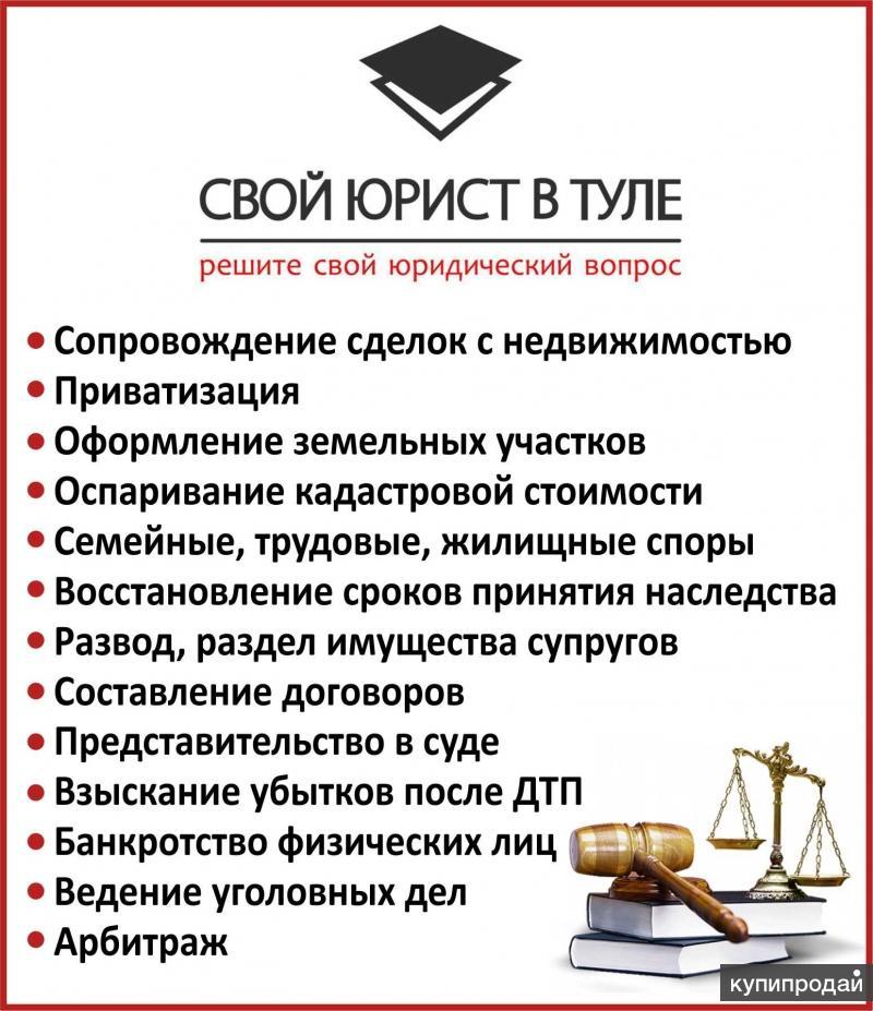 земельные юристы в туле