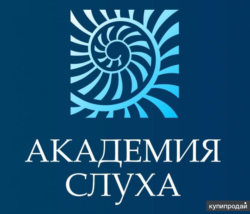 БЕСПЛАТНЫЙ ТЕСТ СЛУХА!!!!