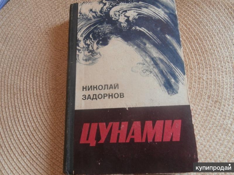 Николай Задорнов. Цунами. Изд. 1974.