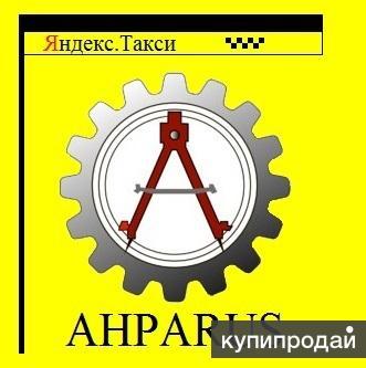 Приглашаем водителей в Яндекс. Такси.