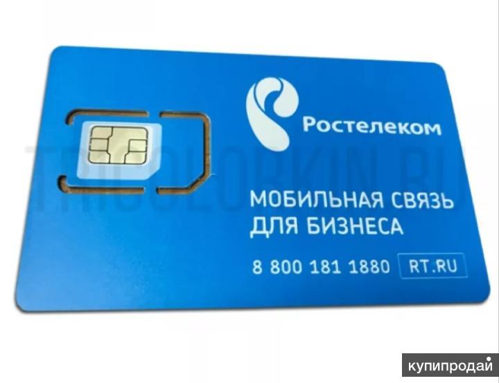 Безлимитная СИМ-карта Ростелеком за 290 рублей в месяц