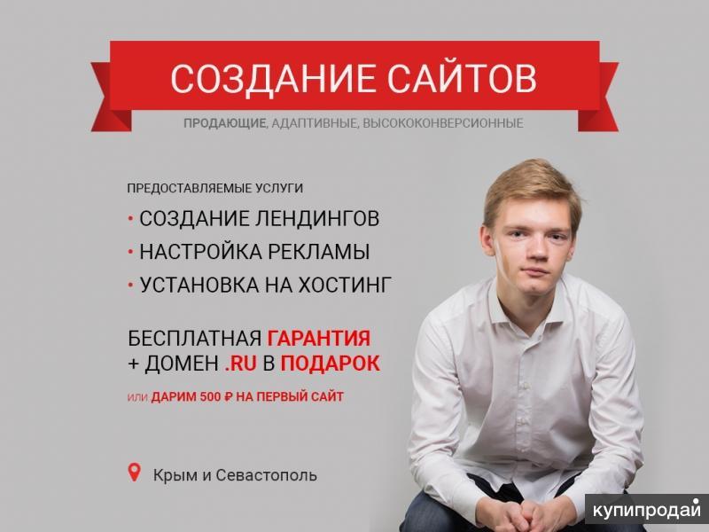 Объявление о создании сайта образец создание сайта в coreldraw