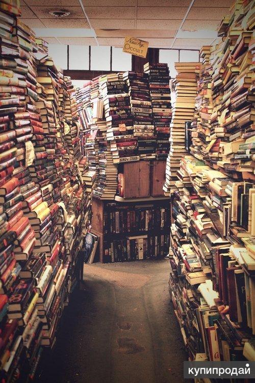 Куплю б/у книги оптом (домашняя библиотека)