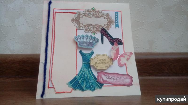 Открытки для девочек москва