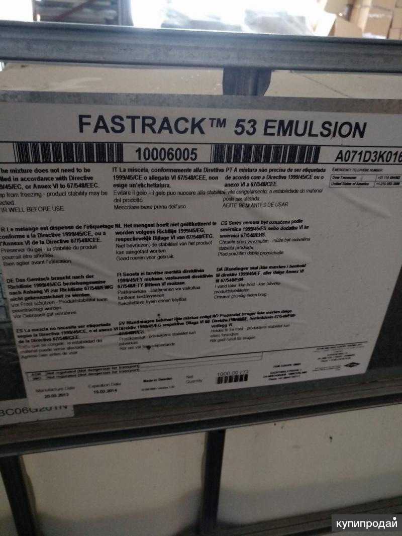 Fastrack 53, Эмульсия продам