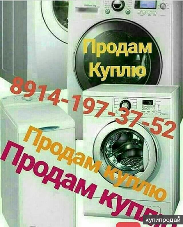 Скупка продажа стиральных машин