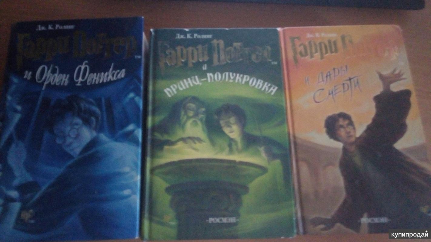 """Книги """"Гарри Поттер"""" в издательстве РОСМЭН"""