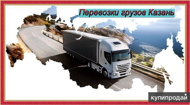 Грузоперевозки Казань , перевозки грузов в Казани , заказ газели , доставка
