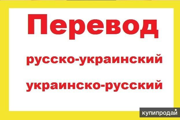 Нотариальный перевод с украинского языка и на украинский язык.