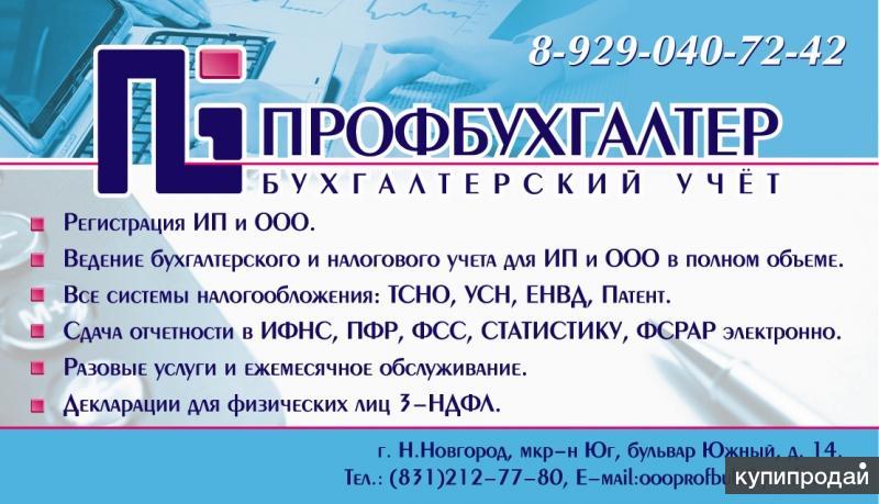 Патент бухгалтерские услуги ооо на усн 6