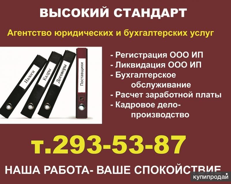 Баннер с рекламой о бухгалтерских услугах вакансии бухгалтера в бюджетной организации в спб