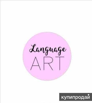 Language – Art