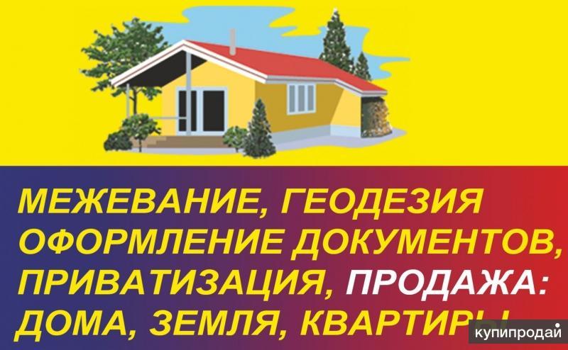 Консультация по недвижимости (межевание. тех. планы на здания, сооружения)