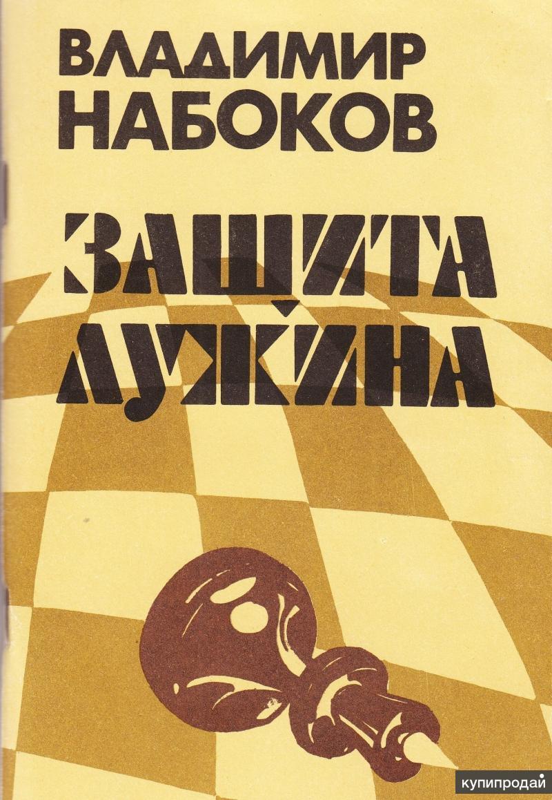Владимир Набоков. Защита Лужина. Роман