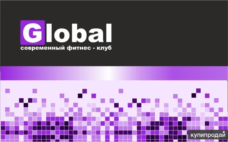 Абонемент в фитнес клуб Глобал