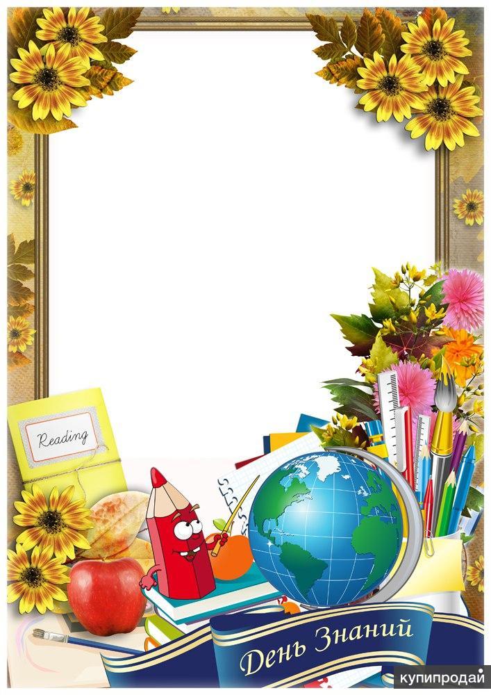 Шаблоны открыток с первым сентября
