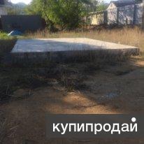 Земельный участок с фундаментов размером 6х7