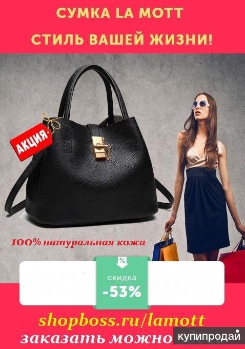Женская сумка La Mott