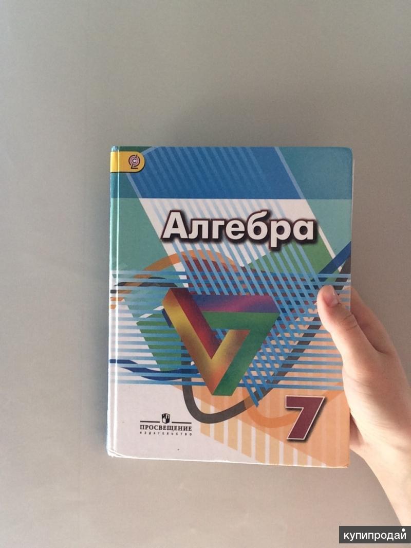 самом деле учебник по алгебре дорофеев в картинках производственная фирма саратове
