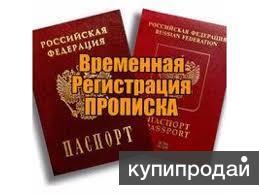 Прописка, временная регистрация в г.Орле и области