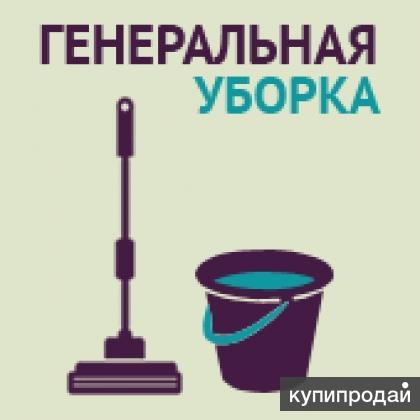 Уборка квартир, домов, генеральная уборка, мытье окон