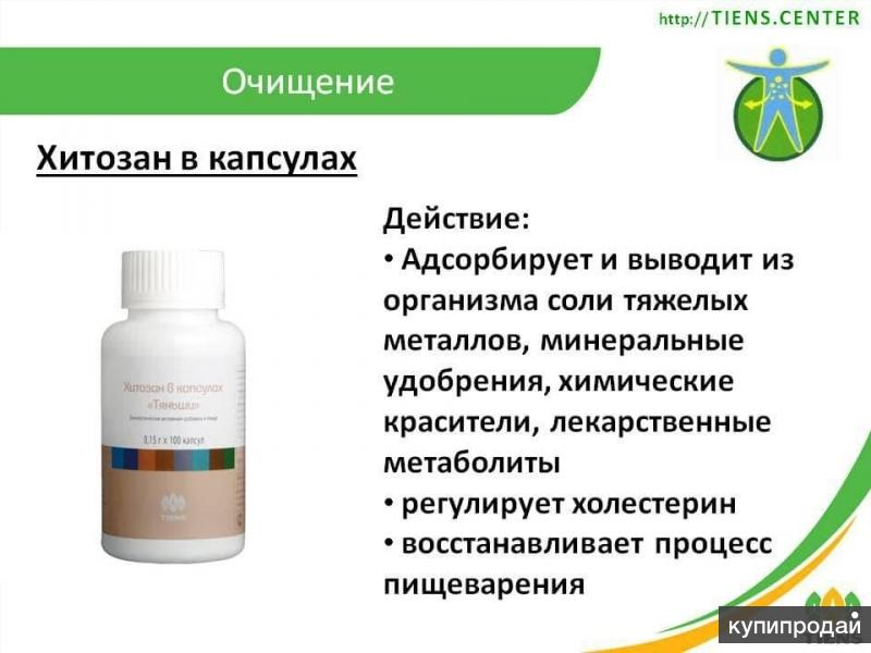 Хитозан в капсулах очищает организм от шлаков и токсинов