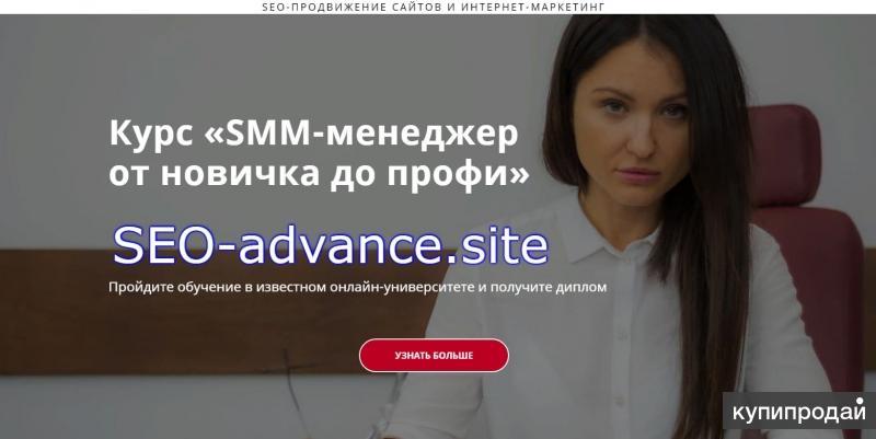 Курс SMM-менеджер онлайн