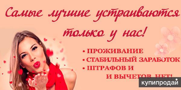Требуются девушки на высокооплачиваемую работу в Южно-Сахалинске!