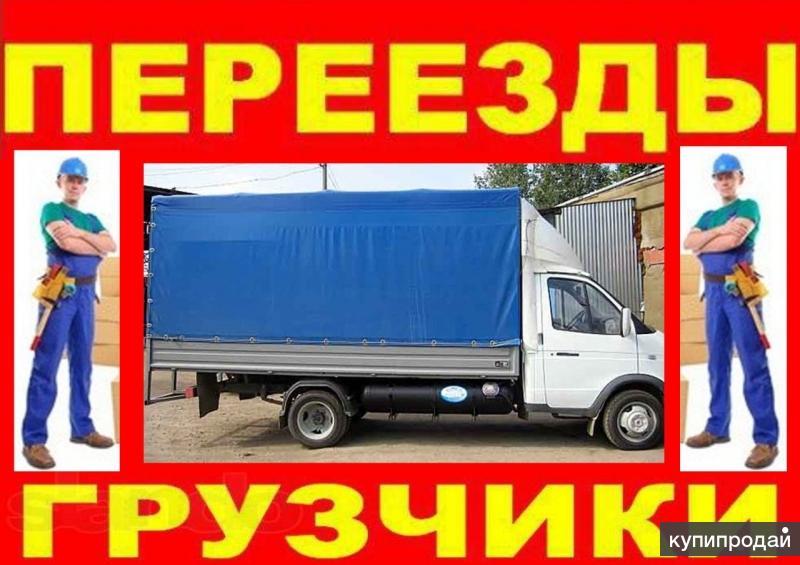 Грузоперевозки Оренбург и область РФ