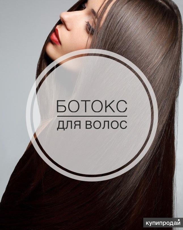 может быть картинки про ботокс волос рамка