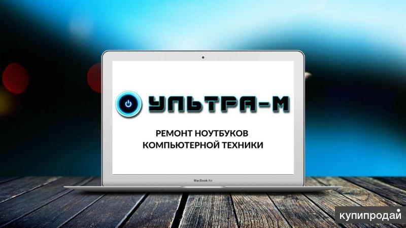 Ремонт Компьютеров,Ноутбуков,Телевизоров,Телефонов,Планшетов