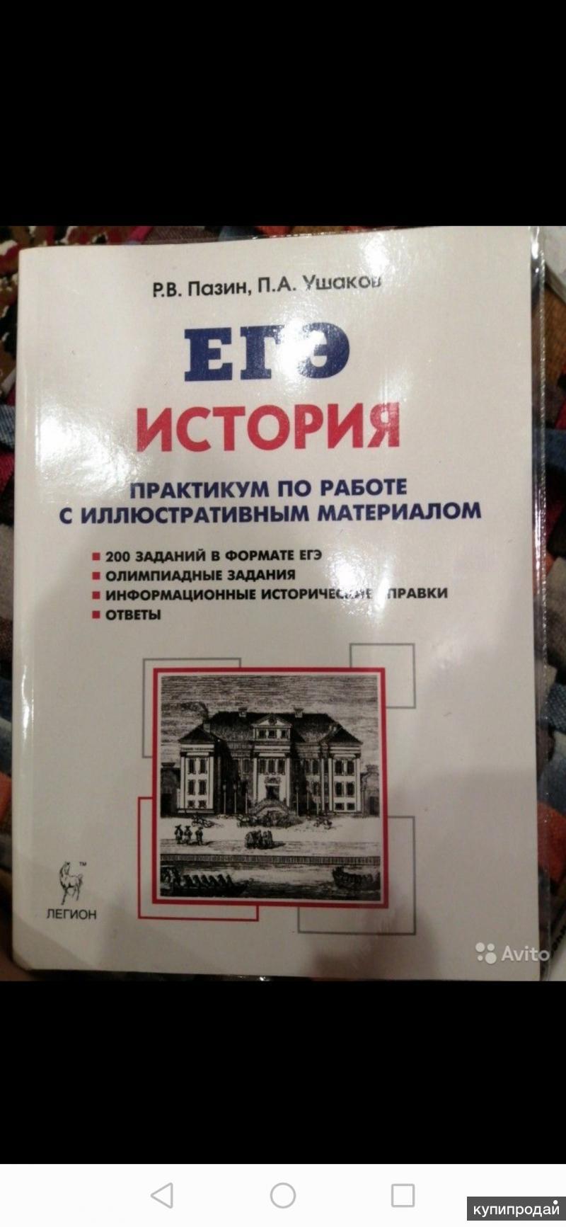 Продам сборники для подготовки к Егэ