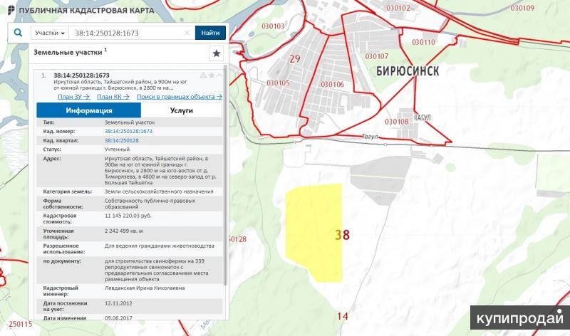 Право аренды земельного участка 224,2 га