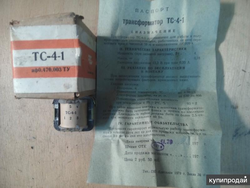 Трансформатор ТС  СССР