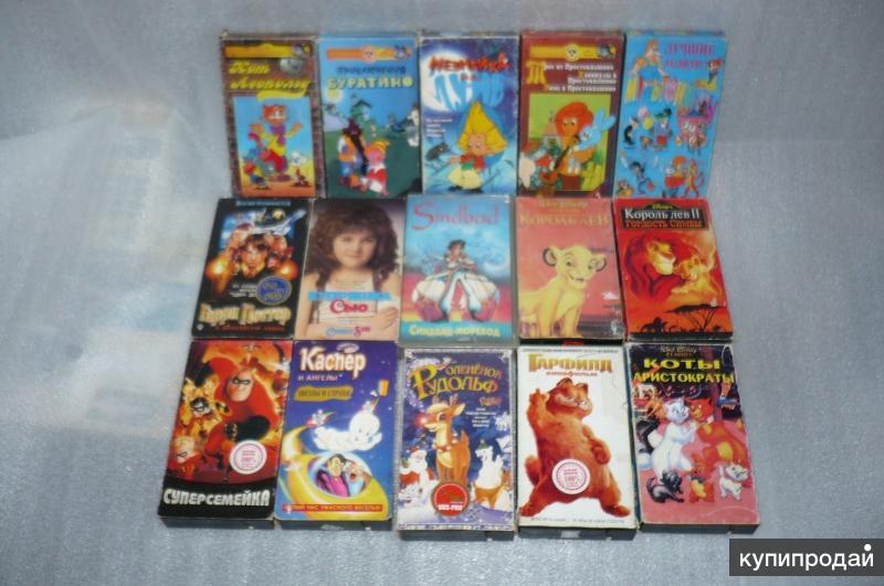 Видеокассеты с мультфильмами СССР и США.