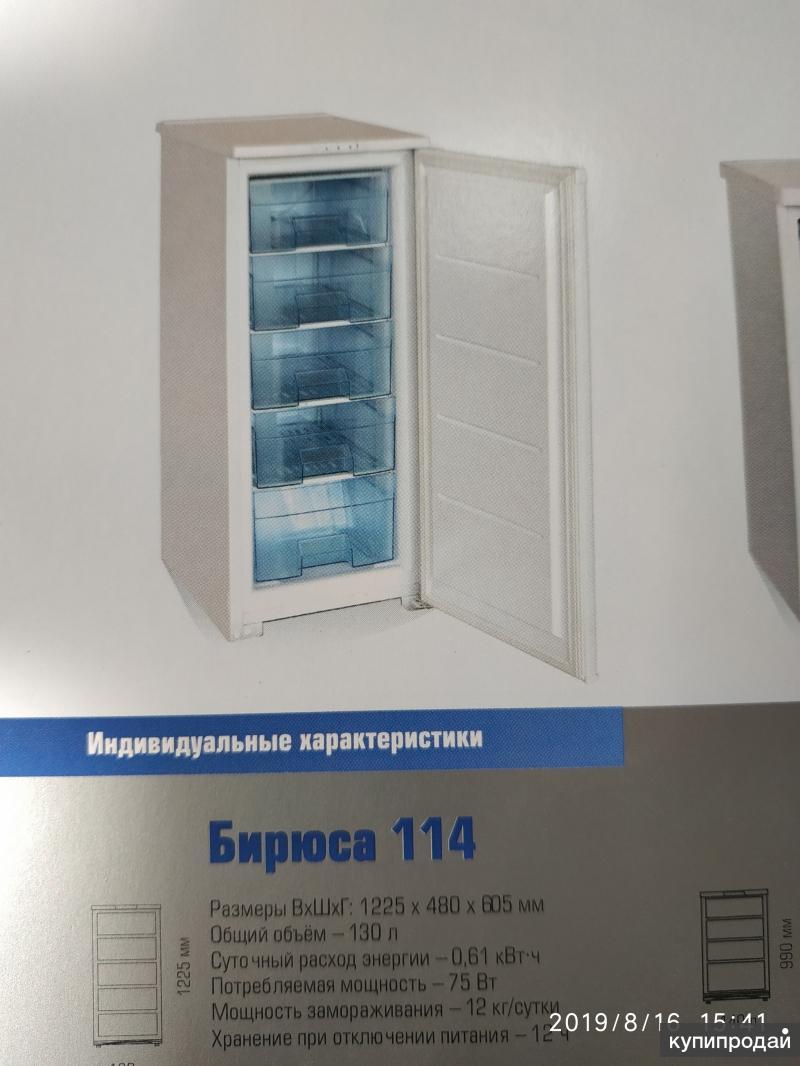 Морозильная камера Брюса 114
