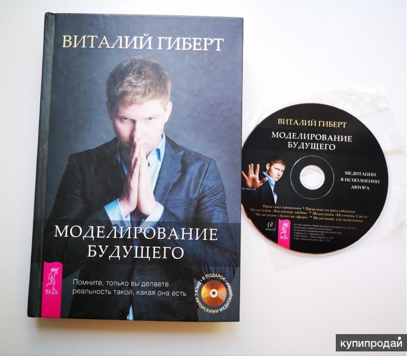 Виталий Гиберт