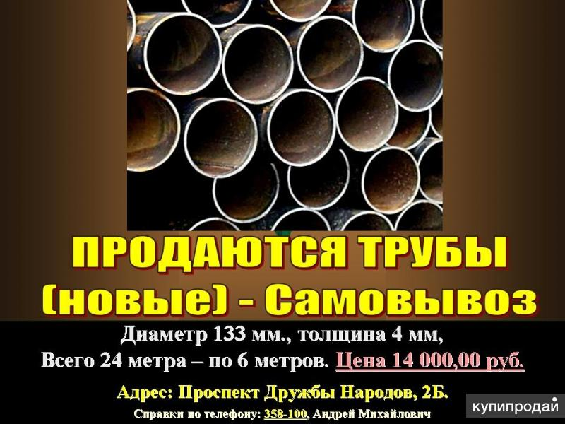 Труба 133