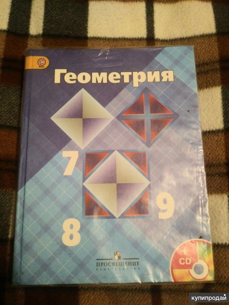 Геометрия, 7-9 классы