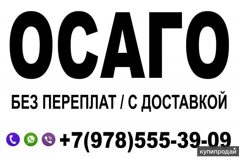 ОСАГО. Крым. Симферополь