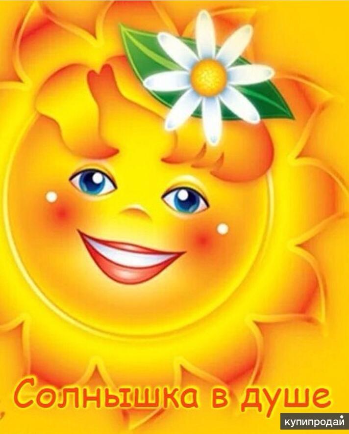 Анимационную открытку, солнышка в душе открытки