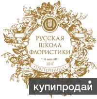 """Начальный курс """"Флористика с нуля"""""""