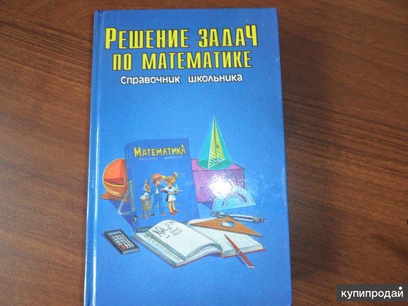 Решение задач по математике 5-11 кл