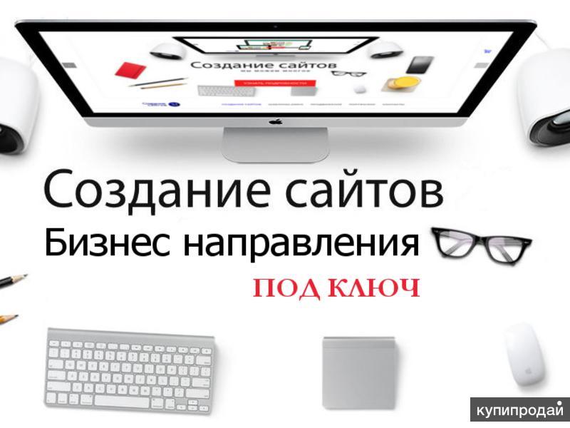 Создание сайта недорого таганрог программа создание сайтов шаблоны