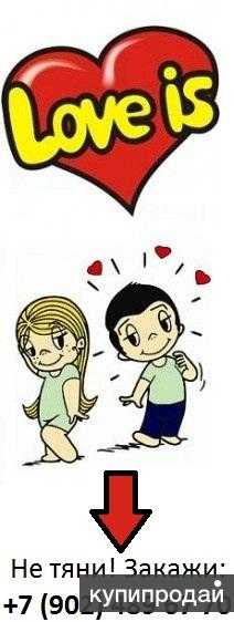 Love is... Вспомни вкус детства!