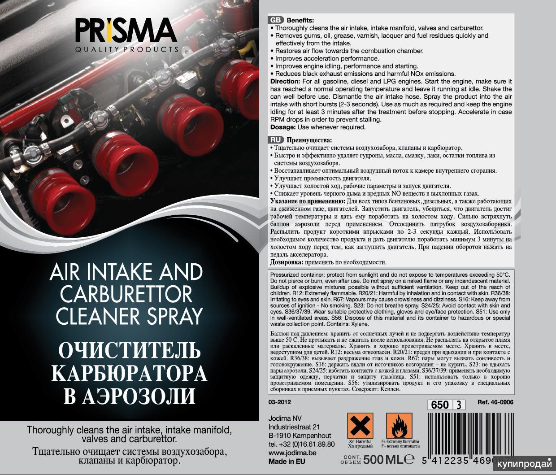 Автохимия PRISMA(Бельгия) от официального дистрибьютора компании Одолень-Авиа