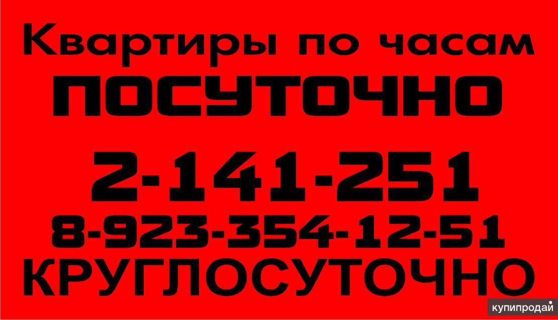 Квартиры посуточно в Красноярске 8-923-354-12-51